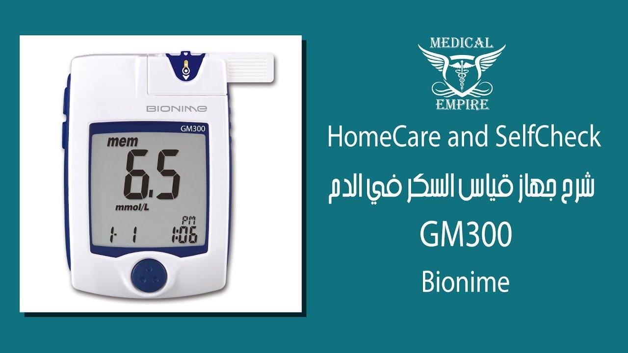 جهاز قياس السكر Gm300 Blood Glucose من Bionime Youtube