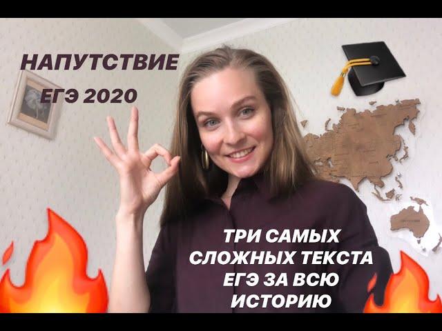 НАПУТСТВИЕ // ЕГЭ РУССКИЙ ЯЗЫК 2020 // ТРИ САМЫХ СЛОЖНЫХ ТЕКСТА ЗА ИСТОРИЮ ЕГЭ