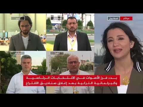 نافذة إخبارية- بدء فرز الأصوات بالانتخابات التركية  - نشر قبل 53 دقيقة