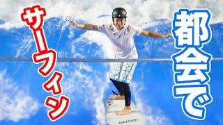 やばすぎ!都会でサーフィンができる施設が爆誕!
