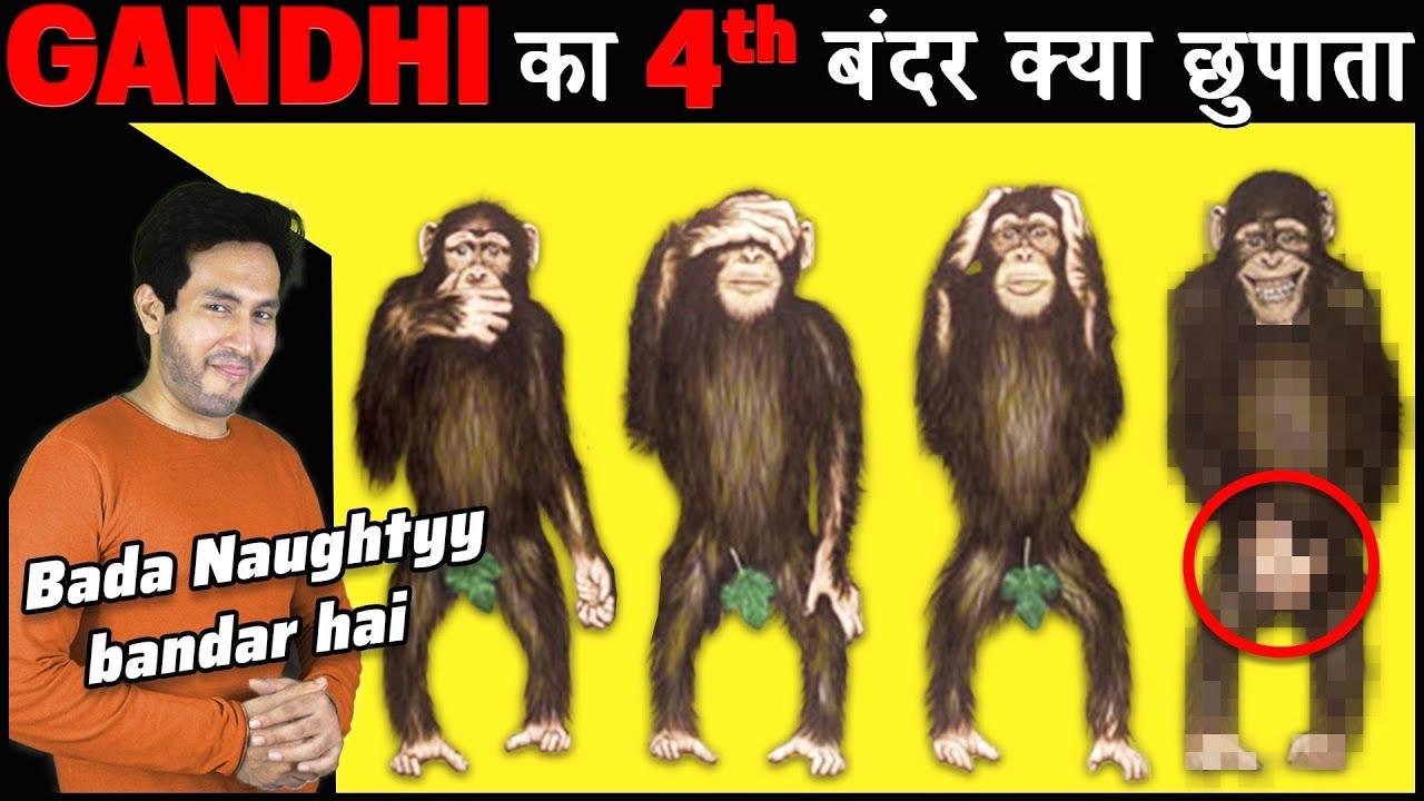 Gandhiji का चौथा बंदर क्या छुपाता है और क्यों? Gandhi's Monkey and Other Enigmatic Facts