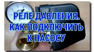 Реле давления. Как подключить к насосу(, 2015-12-12T20:58:36.000Z)