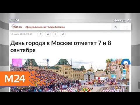 День города в Москве отметят 7 и 8 сентября - Москва 24