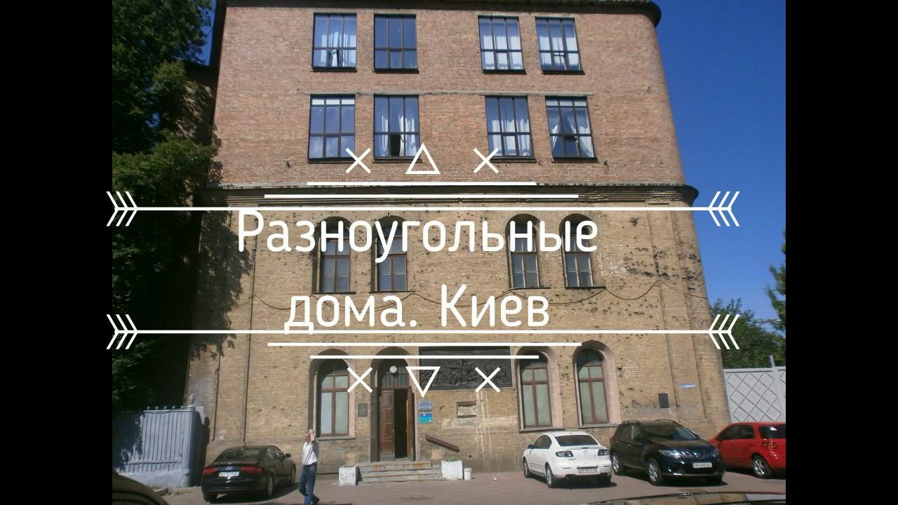 Разноугольные дома. Киев.Фото