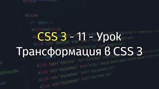 Трансформация (Transform) в CSS 3 - Урок #11 - Уроки по CSS 3