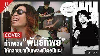 ทำเพลง 'พันธ์ทิพย์' ให้กลายมาเป็นเพลงเปิดอนิเมะ【Band Cover】by【Scarlette】