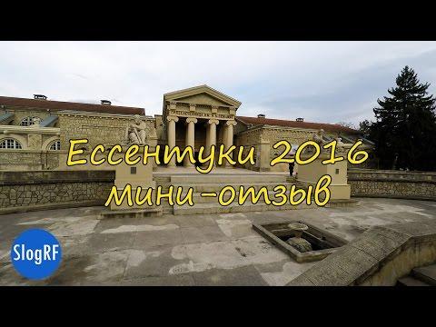 Ессентуки 2016 мини отзыв об отдыхе