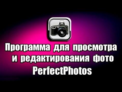 Программа для просмотра и редактирования фото PerfectPhotos