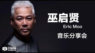 巫启贤音乐分享会 Eric Moo Evangelistic Concert 2015