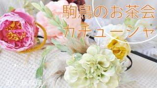 【作品集】駒鳥のお茶会カチューシャ【藤森蓮】創作コスプレや大人ハロウィンにも。大ぶりの花を用いた創作カチューシャ