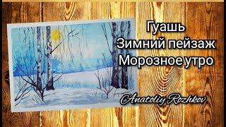Зимний лес(гуашь)для начинающих