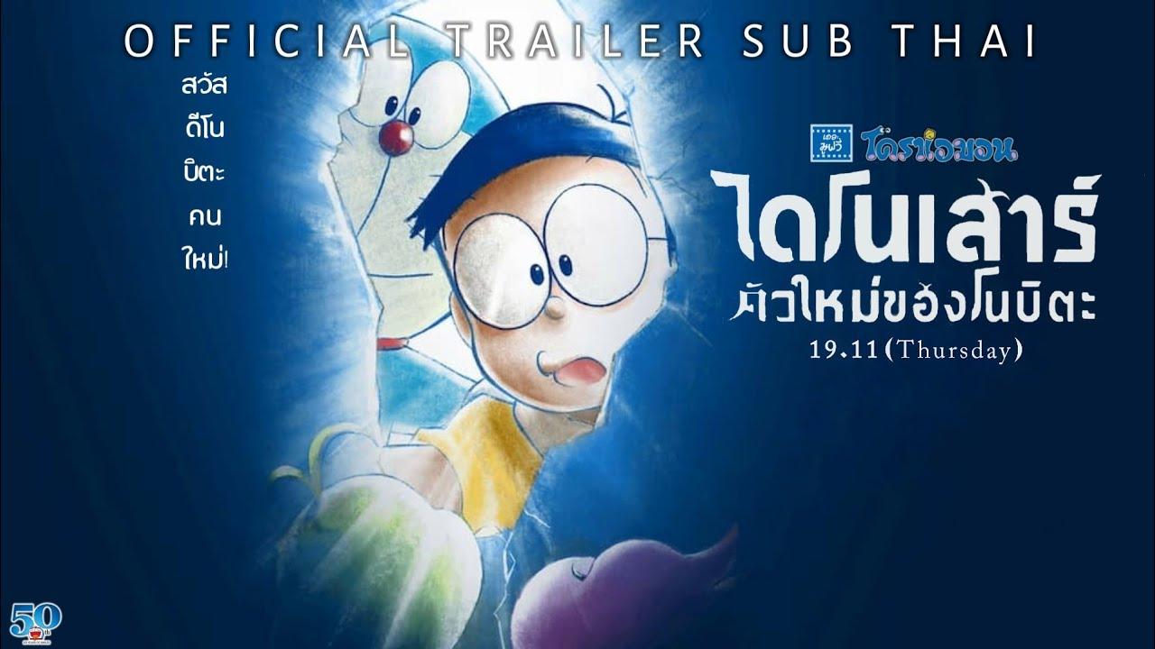 Doraemon The Movie 2020 | ไดโนเสาร์ตัวใหม่ของโนบิตะ OFFICIAL Trailer [ซับไทย]