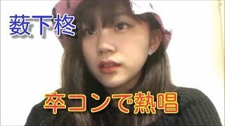 NMB48薮下柊 卒コンでさや姉と「六甲おろし」熱唱.