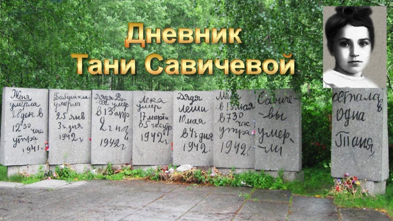 ней картинка мемориал дневник тани савичевой сорт вобрал