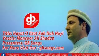 Hiyat O Lizat Kah No Hoye by Mansoor Ali Shabab    New Khowar Song    GB Songs 2017