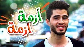 أغنية أزمة أزمة - عبدالقادر صباهي | قناة كراميش  Karameesh Tv