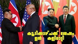 Kim Jong Un || North korea kim jong un lifestyle || Trump-Kim summit || ട്രംപ്- ഉൻ കൂടിക്കാഴ്ച്ച