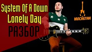 System of a Down - Lonely Day. Как играть на электрогитаре (гитаре)|Разбор Урок Guitar Lesson