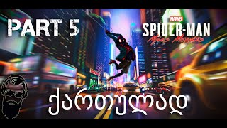 Spider Man Miles Morales PS5 ქართულად ნაწილი 5 ბიძაა შე არასწოროო