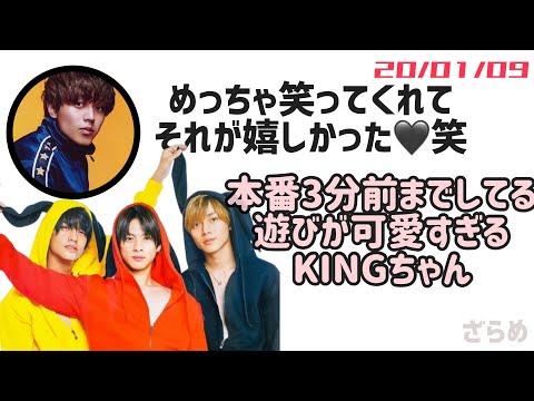 20200109 《文字起こし》King&Prince 永瀬廉のRadio GARDEN.