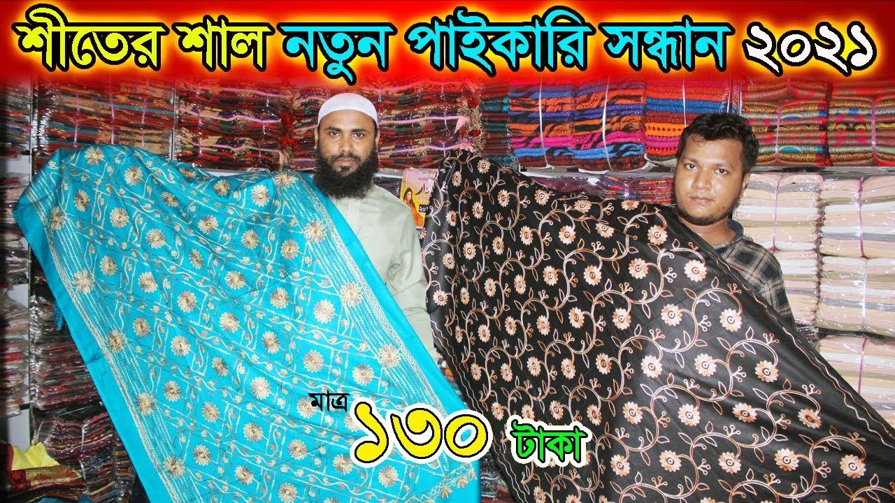 শীতের শাল মাত্র ১৩০ টাকায় পাইকারি   winter shawl new collection 2021   Online Wholesale Shop