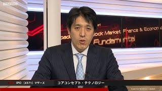 コアコンセプト・テクノロジー[4371]東証マザーズ IPO
