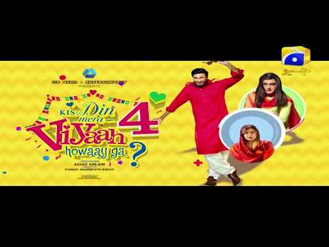 Kis Din Mera Viyah Howega - Season 4 - Episode 1 | HAR PAL GEO