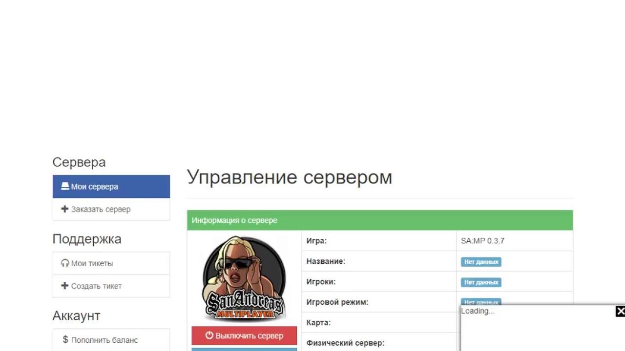 Хостинг самп сервера 1 рубль как передать хостинг