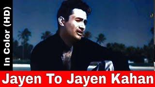 Jaayen Toh Jaayen Kahan In Color (HD) | Dev Anand, Taxi Driver, S.D.Burman, Talat Mehmood, lata didi