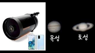 셀레스트론 8인치 반사굴절식 천체망원경과 갤럭시 S20…