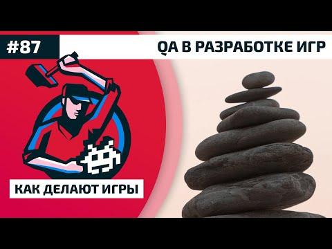 #КакДелаютИгры 87. QA в разработке игр