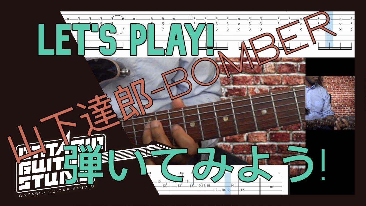 山下達郎ーBomberを弾いてみよう!Let's Play!