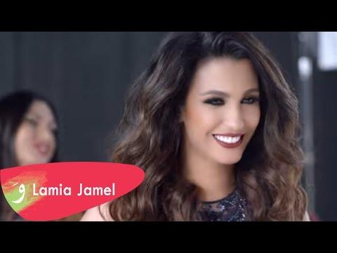 Lamia Jamel - Ana L Habibi      لمياء جمال - أنا لحبيبي