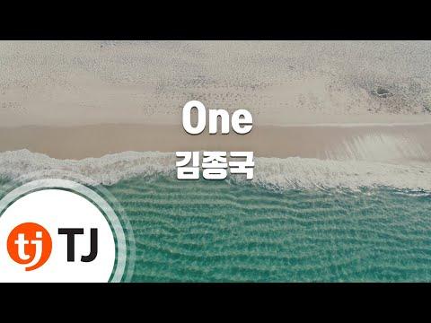 [TJ노래방] One - 김종국 (One - Gim Jong Gook) / TJ Karaoke