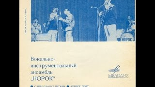 Скачать ВИА Норок О чём плачут гитары EP 1969