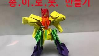 종이로봇 만들기~(SD빌드, Origami, Robot…