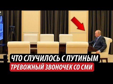 Что случилось с Путиным. Тревожный звоночек из СМИ