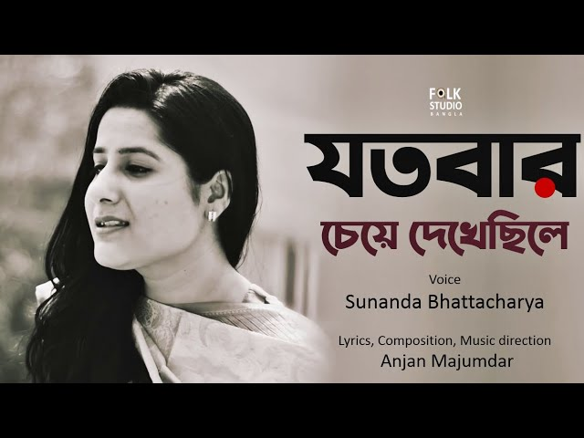 Jotobar Cheye Dekhechile by Sunanda, Anjan Majumdar Video Song Download