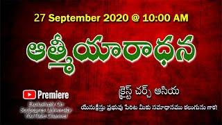 ఆత్మీయారాధన 27 September 2020 || Christ Church Asia || Premiere Show on Sunday @10 AM ||