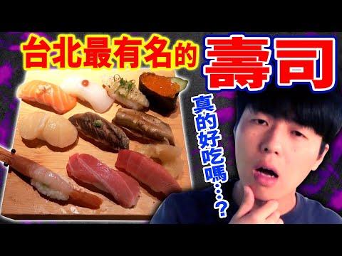 台北第一好吃的壽司上引水產其實很普通?!日本人吃之後意外的感想是...