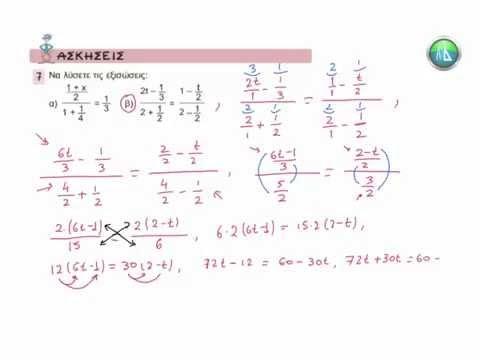 Μαθηματικά Β Γυμνασίου - Εξισώσεις α' βαθμού