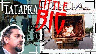"Реакция Бати на клип  ""TATARKA — AU (official music video)"" | reaction | Батя смотрит"