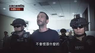 【台灣啟示錄 預告】外籍美語老師河堤遛狗慘遭分屍 03/07(日)