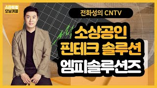 [스타트업 모닝커피109]소상공인 핀테크 솔루션, '엠…