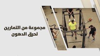 ناصر - مجموعة من التمارين لحرق الدهون  - رياضة