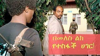 Ethiopia: በመለስ ልክ የተስፋች ሀገር!  - ሬሞንድ ኃይሉ - Diretube