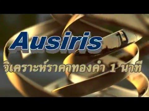 ราคาทองคำวันนี้ วิเคราะห์ 1 นาที โดย Ausiris 8Dec2015
