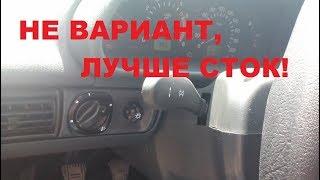 Замена подрулевых переключателей на ВАЗ 2114- 2113. От Нивы ставить не стоит