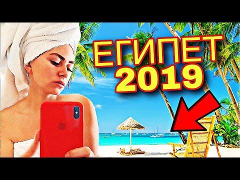 ЕГИПЕТ 2019 | ШАРМ ЭЛЬ ШЕЙХ ФЕВРАЛЬ 2019 | Отель Panorama Naama Heights | ЭКСКУРСИИ В ЕГИПТЕ
