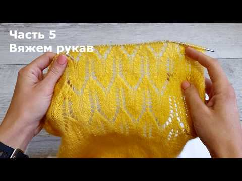 Вяжем рукав. Солнечный свитер. Часть 5. Подробный МК.